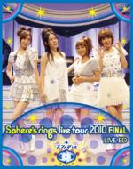 -Sphere's rings live tour 2010-FINAL�@LIVE BD plus Sphere in 3D (Blu-ray)