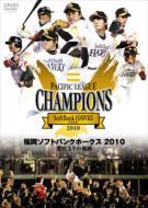Sports/福岡ソフトバンクホークス2010: 鷹戦士vの軌跡