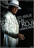 Magazine (Book)/仮面ライダーw公式フォトブック 鳴海荘吉×吉川晃司 Hard-boiled Issue グライドメディア ムック