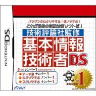 Game Soft (Nintendo DS)/技術評論社監修 基本情報技術者ds