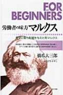労働者の味方マルクス 歴史に最も影響を与えた男マルクス FOR BEGINNERSシリーズ