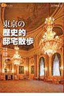 東京の歴史的邸宅散歩 楽学ブックス