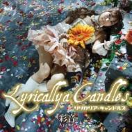 Lyricallya Candles