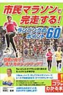 牧野仁/市民マラソンで完走する!ランニングのポイント60