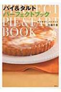 パイ&タルトパーフェクトブック サクサク!パリパリ! 講談社のお料理BOOK