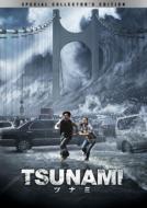 TSUNAMI —ツナミ— スペシャル・コレクターズ・エディション