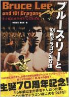 ブルース・リーと101匹ドラゴン大行進 李小龍生誕70周年記念限定版