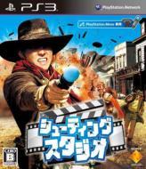 Game Soft (PlayStation 3)/シューティングスタジオ