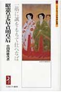 昭憲皇太后・貞明皇后 一筋に誠をもちて仕へなば ミネルヴァ日本評伝選
