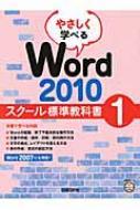 やさしく学べるWord2010スクール標準教科書 1