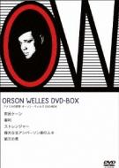 アメリカの巨匠 オーソン・ウェルズ DVD-BOX
