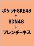 Pocket SKE48+SDN48+French Kiss AKB48 no Shimaitachi wo Issatsu ni Gyoushuku!
