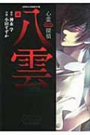 心霊探偵八雲 第4巻 あすかコミックスDX