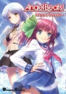 Angel Beats! コミックアンソロジー 電撃コミックスEX