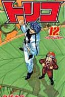 トリコ 12 ジャンプ・コミックス