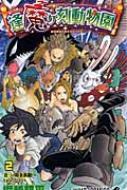 逢魔ケ刻動物園 2 ジャンプ・コミックス