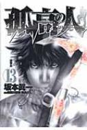 孤高の人 13 ヤングジャンプ・コミックス