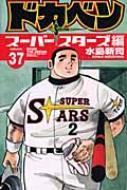 ドカベン スーパースターズ編 37 少年チャンピオン・コミックス