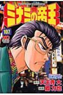 ミナミの帝王 107 NICHIBUN COMICS