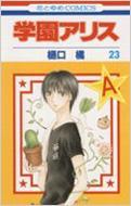 学園アリス 第23巻 花とゆめコミックス