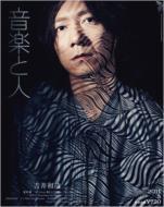 音楽と人 2011年 5月号