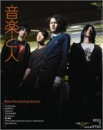 音楽と人 2011年 7月号