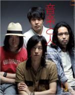 音楽と人 2011年9月号