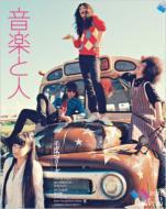音楽と人 2011年11月号