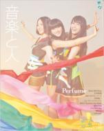 音楽と人 2011年12月号