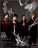 音楽と人 2012年1月号