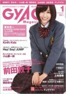 Gyao Magazine 2011年1月号