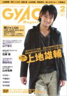 Gyao Magazine 2011年2月号