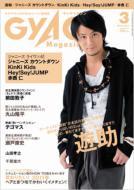 Gyao Magazine 2011 March