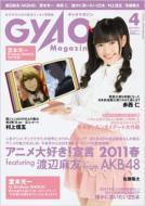 Gyao Magazine 2011年4月号