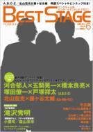 BEST STAGE 2011年6月号