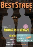 BEST STAGE 2011年7月号