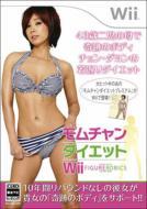 Game Soft (Wii)/モムチャンダイエットwii フィギュアロビクス By チョン・ダヨン