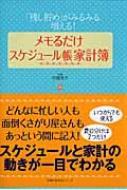 メモるだけスケジュール帳家計簿 主婦の友生活シリーズ