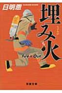 埋み火 Fire's Out 双葉文庫