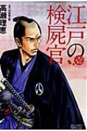江戸の検屍官 1 ビッグコミックス