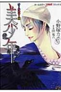 オールカラー版美少年 ジュネットコミックス 59 総天然色シリーズ 2
