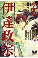 伊達政宗 新感覚・戦国コミックアンソロジー 無頼コミックス 戦國REMIX