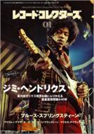 レコードコレクターズ 2011年1月号