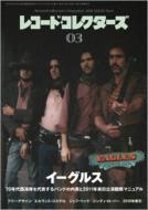 レコードコレクターズ 2011年3月号