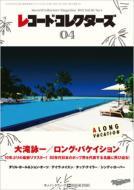 レコードコレクターズ 2011年 4月号