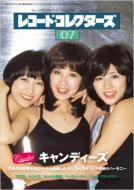 レコードコレクターズ 2011年7月号