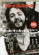 レコードコレクターズ 2011年8月号
