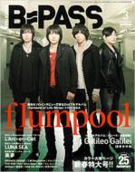 B PASS 2011年3月号