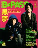 B PASS 2011年4月号