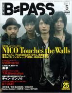 B PASS 2011年 5月号